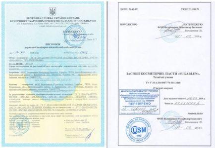 Сертифікати Sugarlen
